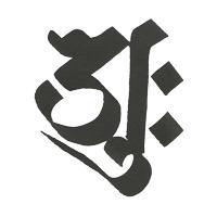 Logo-David-Dubois-Shivaisme-Cachemire-Calligraphie-Sanskrit-200